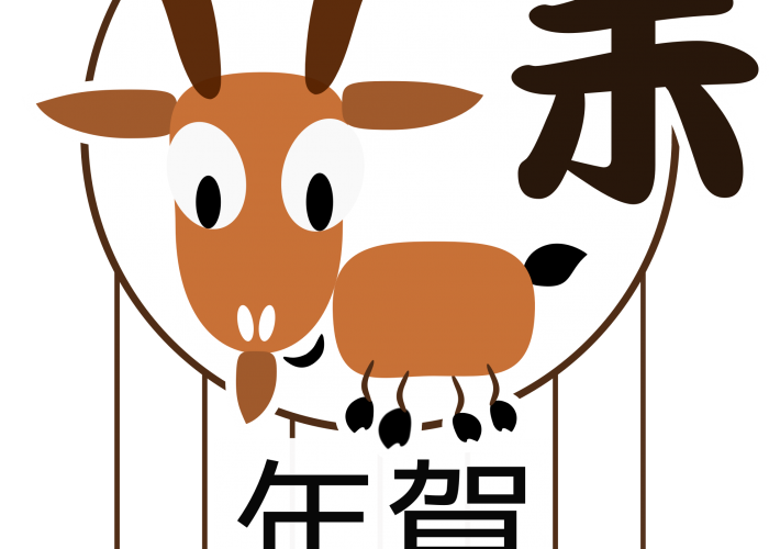 Gong Shi Fa Cai – Year of the Sheep 2015